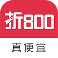 【折800官网】精选商品折扣,1折特卖,天天9.9包邮在折800网!